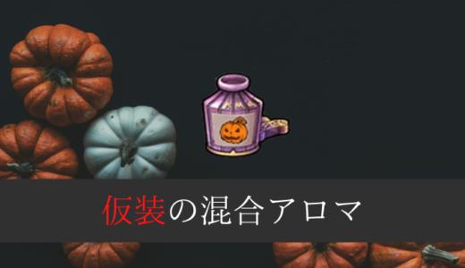 【ななれん】仮装の混合アロマ~出現する魔獣討伐とドロップ素材