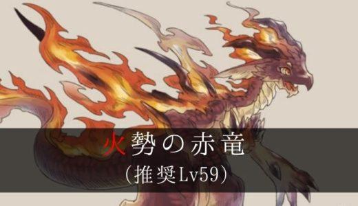 アロマ討伐「火勢の赤竜」ドロップ素材/錬金/攻略データ【ななれん】