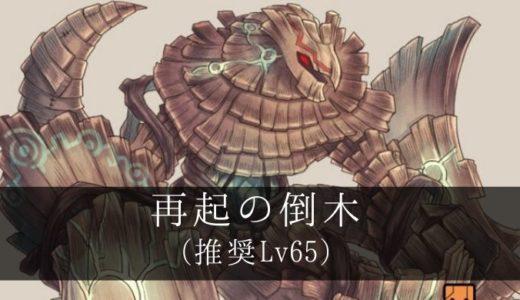 アロマ討伐「再起の倒木」ドロップ素材/錬金/攻略データ【ななれん】