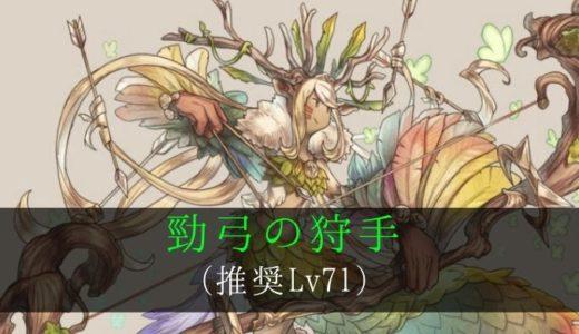 アロマ討伐「勁弓の狩手」ドロップ素材/錬金/攻略データ【ななれん】