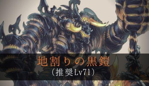 アロマ討伐「地割りの黒鎧」ドロップ素材/錬金/攻略データ【ななれん】