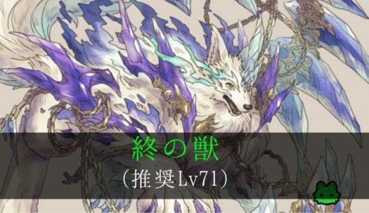 アロマ討伐「終の獣」ドロップ素材/錬金/攻略データ【ななれん】