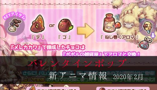 バレンタインポップ 新アニマ情報【ななれん攻略】