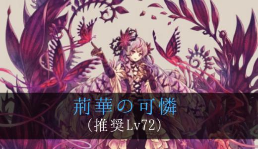 アロマ討伐「荊華の可憐」ドロップ素材/錬金/攻略データ【ななれん】