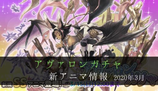 アヴァロンガチャ 2020.3 新アニマ情報【ななれん攻略】