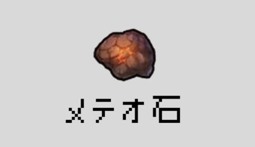 【ななれん】メテオ石の入手方法と錬成アイテム