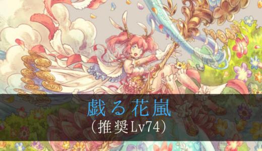 アロマ討伐「戯る花嵐」ドロップ素材/錬金/攻略データ【ななれん】