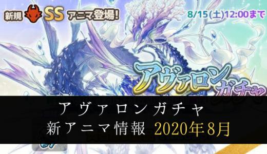 アヴァロンガチャ 2020.8 新アニマ情報【ななれん攻略】