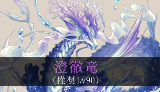 アロマ討伐:澄徹竜(レヴィアギル戦)ドロップ&攻略データ【ななれん】