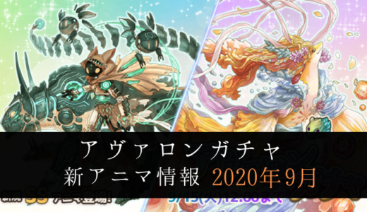 アヴァロンガチャ 2020.9 新アニマ情報【ななれん攻略】