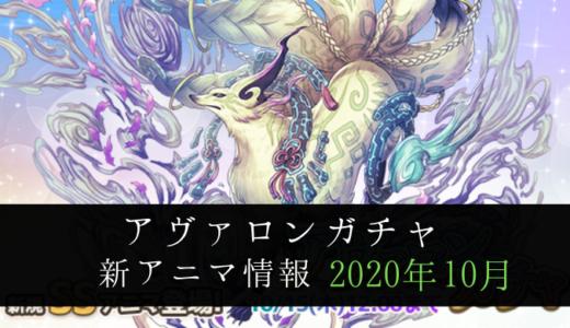 アヴァロンガチャ 2020.10 新アニマ情報【ななれん攻略】