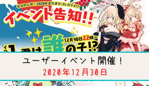 ななれん年末ユーザーイベント告知!【2020年12月30日開催】