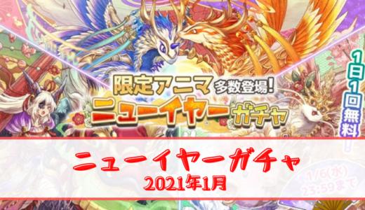 ニューイヤーガチャ 2021.1 新アニマ情報【ななれん攻略】