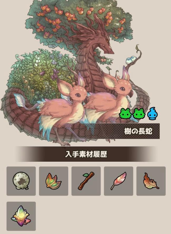 樹の長蛇 ドロップ品