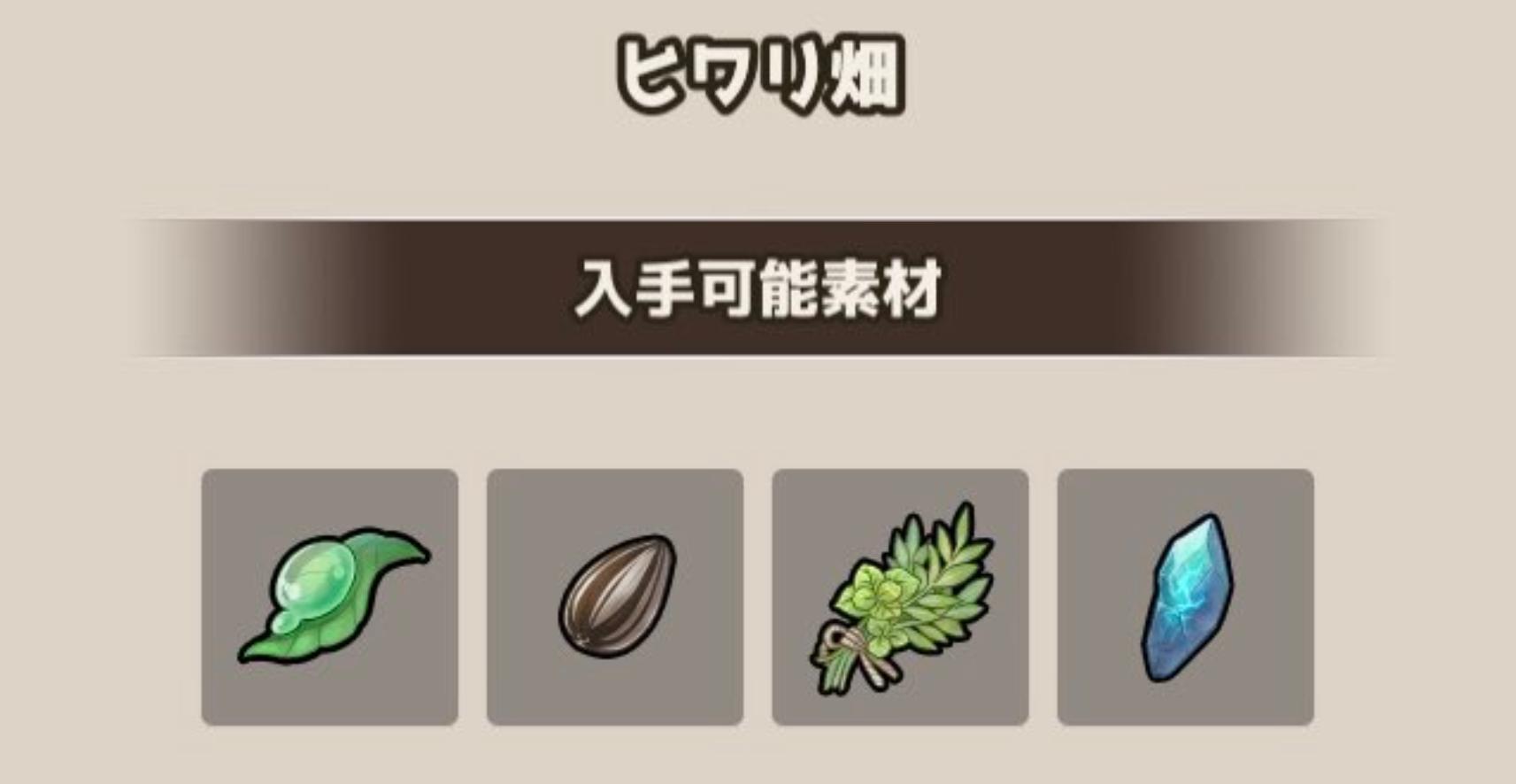 ヒワリ畑 素材