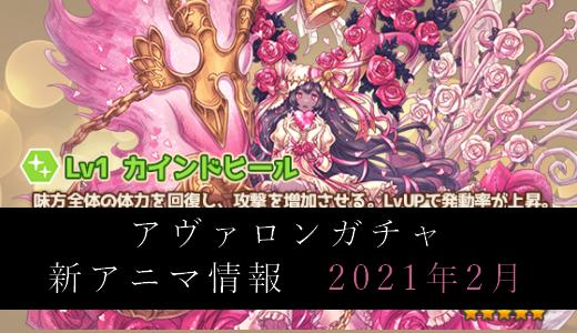 アヴァロンガチャ 2021.2 新アニマ情報【ななれん攻略】