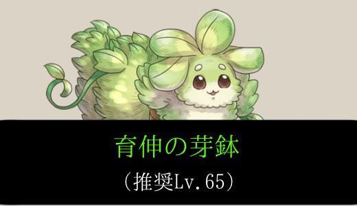 アロマ討伐『育伸の芽鉢』ドロップ&攻略データ【ななれん】