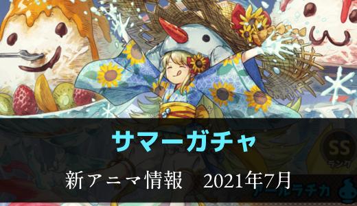 サマーガチャ2021.7 新アニマ情報【ななれん攻略】