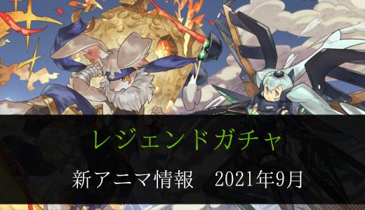 レジェンドガチャ2021.9 新アニマ情報【ななれん攻略】