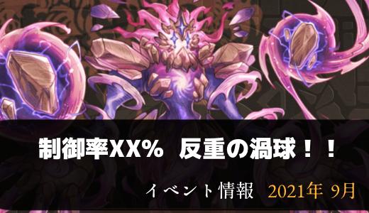 制御率XX% 反重の渦球!!