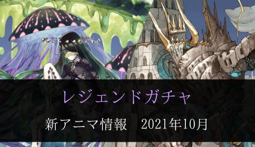 レジェンドガチャ2021.10 新アニマ情報【ななれん攻略】